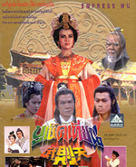 Empress wu cunnilingus