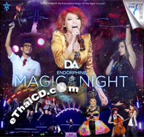 Concert VCDs : Da Endorphine - Magic of The Night Concert