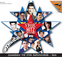 Karaoke VCDs : Grammy - The Star Hitz Collection