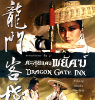Dragon Gate Inn [ VCD ]