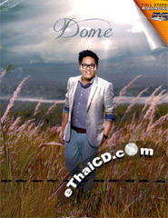 Karaoke DVD : Dome The Star : Dome Dream