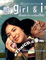 My Girl & I [ DVD ]