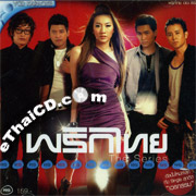 Karaoke VCD : Prik Thai - The Series