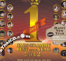 Karaoke VCDs : Grammy : Best of the Year 2012 (2 CDs + Calendar)