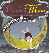 Grammy : Lover's Moon (2 CDs)