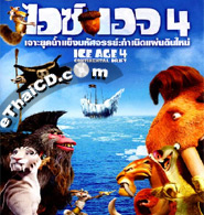Ice Age 4: Continental Drift [ VCD ]
