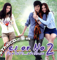 Yes or No 2 [ VCD ]
