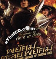 Flying Swords Of Dragon Gate [ VCD ]