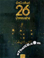 Concert DVDs : Asanee & Wasan - 26th Anniversary Concert