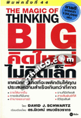Book : The Magic of Thinking Big