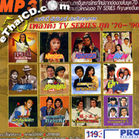 MP3 : OST : Chinese TV series 70's-90's