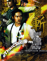 The Dragon Missile [ DVD ]