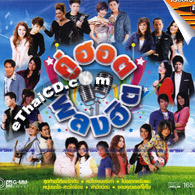 Karaoke VCD : Grammy Gold - Koo Hot Pleng Hit
