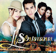 Thai TV serie : Raeng Pradtana [ DVD ]