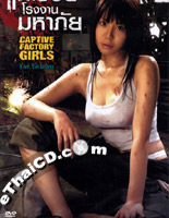 Captive Factory Girls: The Violation [ DVD ]