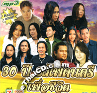 MP3 : Music Train - 30th Year Puer Chewit