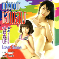 Love Game [ VCD ]