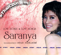 Saranya Songsermsawad : Love Scene Love Songs
