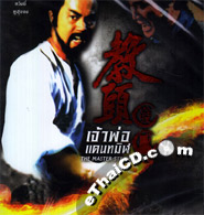 The Master Strikes Back [ VCD ]