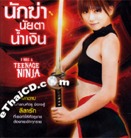 I Was A Teenage Ninja [ VCD ]