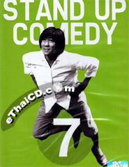 Note Udom : One Stand Up Comedy Number 7 [ DVD ]