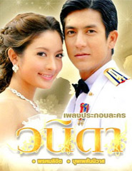 Thai TV serie : Wanida (2010) [ DVD ]