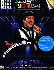 Concert DVDs : Bird Thongchai - Babb Bird Bird 2012