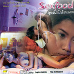 Sexfood [ VCD ]