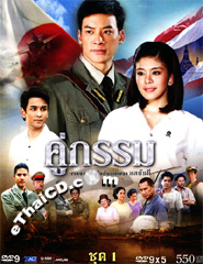 Thai TV serie : Koo Gum - Box.1 [ DVD ]