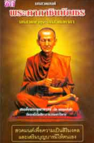 CD + Chanting Book : Bod Suad Mon - Pra Kata Chinabanchon