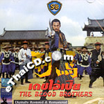 The Blood Brothers [ VCD ]