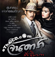 Jan Dara 2 : The Finale [ VCD ]