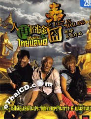 Lost in Thailand [ Blu-ray ]