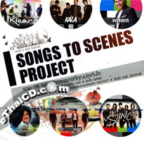 Grammy : Songs To Scenes Project