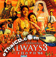 Always Sunset On Third Street 3 [ VCD ]