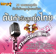 MP3 : Rose Music - Ton Tumrub Loog Thung Thai - Vol 1