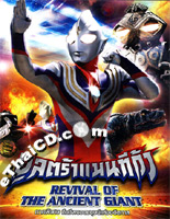 Ultraman Tiga The Movie : Revival of the Ancient Giant [ DVD ]