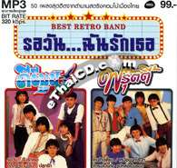 MP3 : RS - Best Retro Band - Kiriboon & Fruity