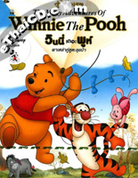 The Many Adventures Of Winnie The Pooh [ DVD ]