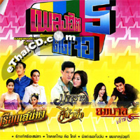 Karaoke DVD : OST : Pleng Hit Tid Jor - Vol.5