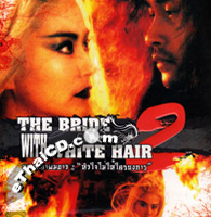 The Bride With White Hair 2 [ VCD ]