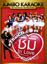 Karaoke DVD : RS. Jumbo Karaoke - Shimi In Love