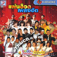 Karaoke VCD : Topline music - Pan Hot Pleng Hit