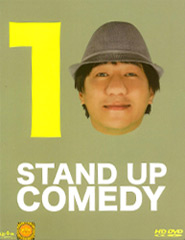 Note Udom : One Stand Up Comedy Number 10 [ DVD ]