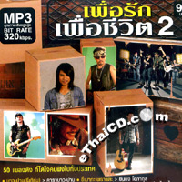 MP3 : RS - Puer Ruk Puer Chewit - Vol.2