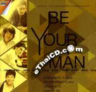 Karaoke DVD : Grammy : Be Your Man