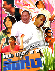 TV show : Nhong & Teng - Lun Thung - Vol.2 [ DVD ]