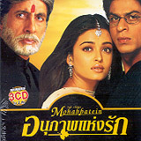 Mohabbatein [ VCD ]