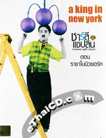 The Chaplin Collection : A King in New York [ DVD ]