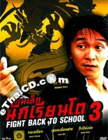 Fight Back To School 3 [ DVD ]